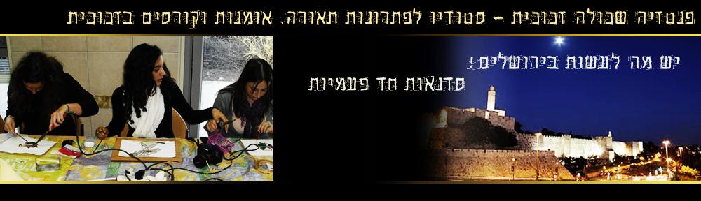 מה יש לעשות בירושלים